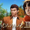 Shenmue 3 niet op E3